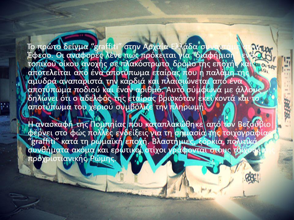Το πρώτο δείγμα graffiti στην Αρχαία Ελλάδα συναντάμε στην Έφεσο.