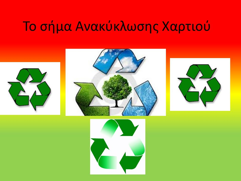 Το σήμα Ανακύκλωσης Χαρτιού
