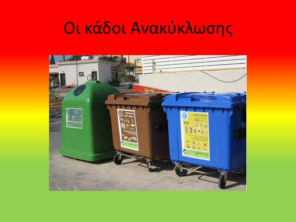 Οι κάδοι Ανακύκλωσης