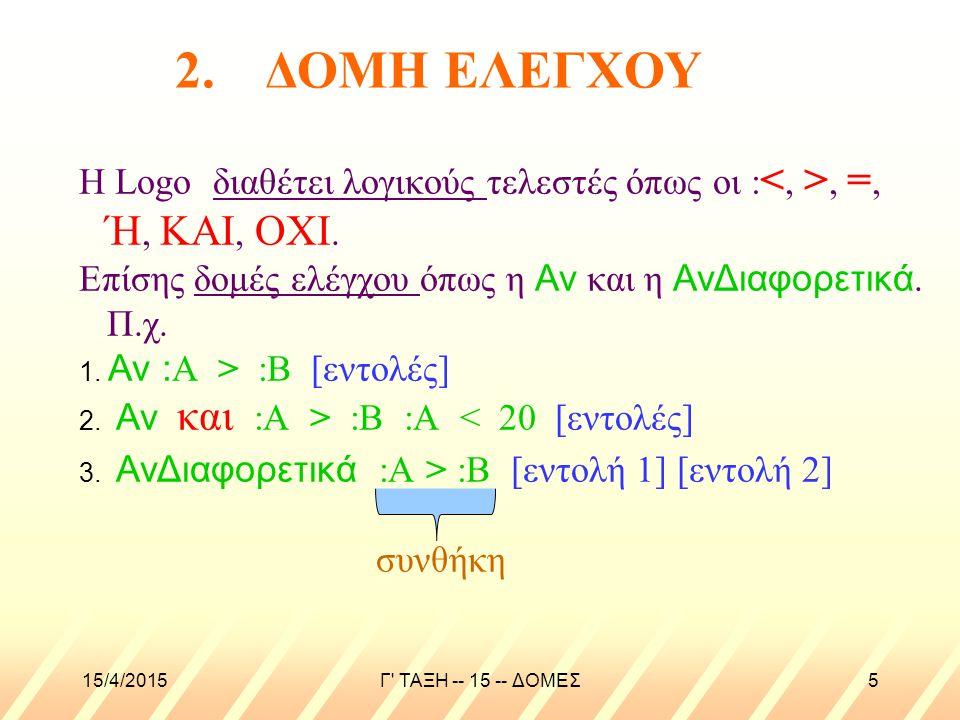 15/4/2015Γ ΤΑΞΗ -- 15 -- ΔΟΜΕΣ5 Η Logo διαθέτει λογικούς τελεστές όπως οι :, =, Ή, ΚΑΙ, ΟΧΙ.