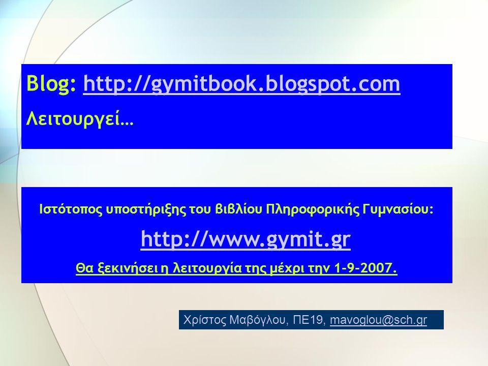 Blog: http://gymitbook.blogspot.comhttp://gymitbook.blogspot.com Λειτουργεί… Ιστότοπος υποστήριξης του βιβλίου Πληροφορικής Γυμνασίου: http://www.gymit.gr http://www.gymit.gr Θα ξεκινήσει η λειτουργία της μέχρι την 1-9-2007.