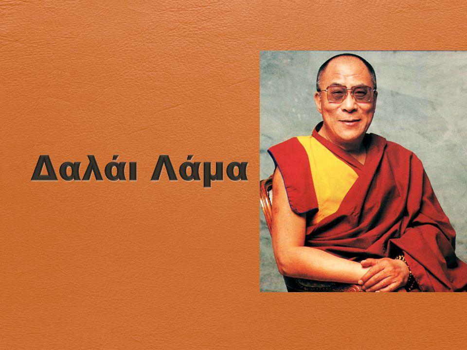 Δαλάι Λάμα  Δαλάι Λάμα είναι ο τίτλος που δίνεται στον έναν από τους δύο ηγέτες του Λαμαϊσμού (Θιβετιανού Βουδισμού) (ο άλλος ηγέτης είναι ο Παντσέν Λάμα).