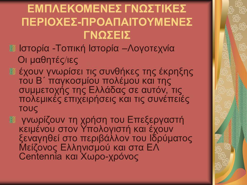 1ο ΦΥΛΛΟ ΕΡΓΑΣΙΑΣ Επισκεφτείτε το Εκπαιδευτικό Λογισμικό «Περιπλάνηση στοΧωρο-Χρόνο» στην ενότητα «Ο Β΄ Παγκόσμιος πόλεμος και η Ελλάδα», καθώς και το Ίδρυμα Μείζονος Ελληνισμού http://ime.gr/chronos/gr, «Η εποχή του Β΄ Παγκοσμίου Πολέμου», περίοδος 1940-45, και επιλέξτε την ενότητα «Κατοχή».http://ime.gr/chronos/gr Αφού μελετήσετε τα κείμενα, τις πηγές και τους χάρτες απαντήστε στις ερωτήσεις:
