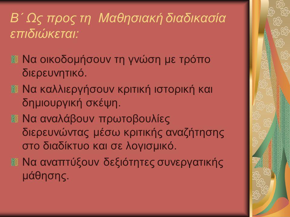 1ο ΦΥΛΛΟ ΕΡΓΑΣΙΑΣ