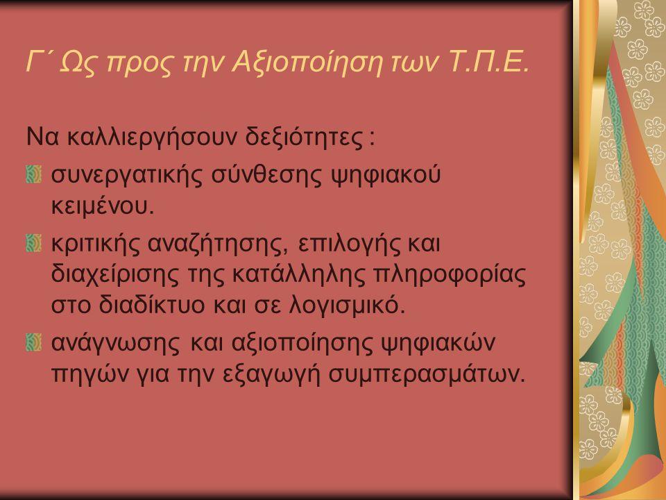 ΥΛΙΚΟ ΕΝΤΥΠΟ (ΒΙΒΛΙΟ ΜΑΘΗΤΗ με εικονιστικό υλικό και πηγές-ΒΙΒΛΙΟ ΕΚΠΑΙΔΕΥΤΙΚΟΥ με πηγές ) ΛΟΓΙΣΜΙΚΟ-ΣΥΝΔΥΑΣΜΟΣ ΛΟΓΙΣΜΙΚΩΝ Χάρτης Centennia-Χωροχρόνος http://ime.gr/chronos/gr Η Ελλάδα του Μεσοπολέμου και του Β΄ Παγκοσμίου Πολέμου.