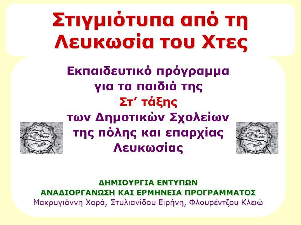 Προτάσεις στο θέμα των εικαστικών για την Στ' τάξη ως επέκταση του προγράμματος «Στιγμιότυπα από τη Λευκωσία του χτες» που αναπτύσσονται στο Λεβέντειο Δημοτικό Μουσείο στη Λευκωσία Προτάσεις στο θέμα των εικαστικών για την Στ' τάξη ως επέκταση του προγράμματος «Στιγμιότυπα από τη Λευκωσία του χτες» που αναπτύσσονται στο Λεβέντειο Δημοτικό Μουσείο στη Λευκωσία