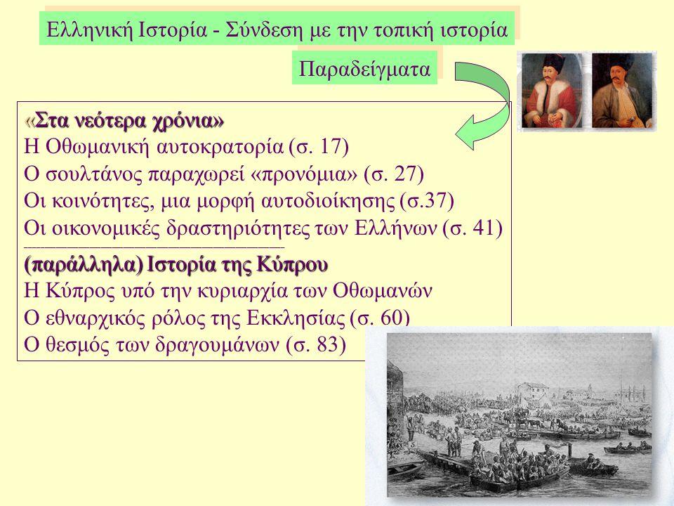 «Στα νεότερα χρόνια» Η Οθωμανική αυτοκρατορία (σ.17) Ο σουλτάνος παραχωρεί «προνόμια» (σ.