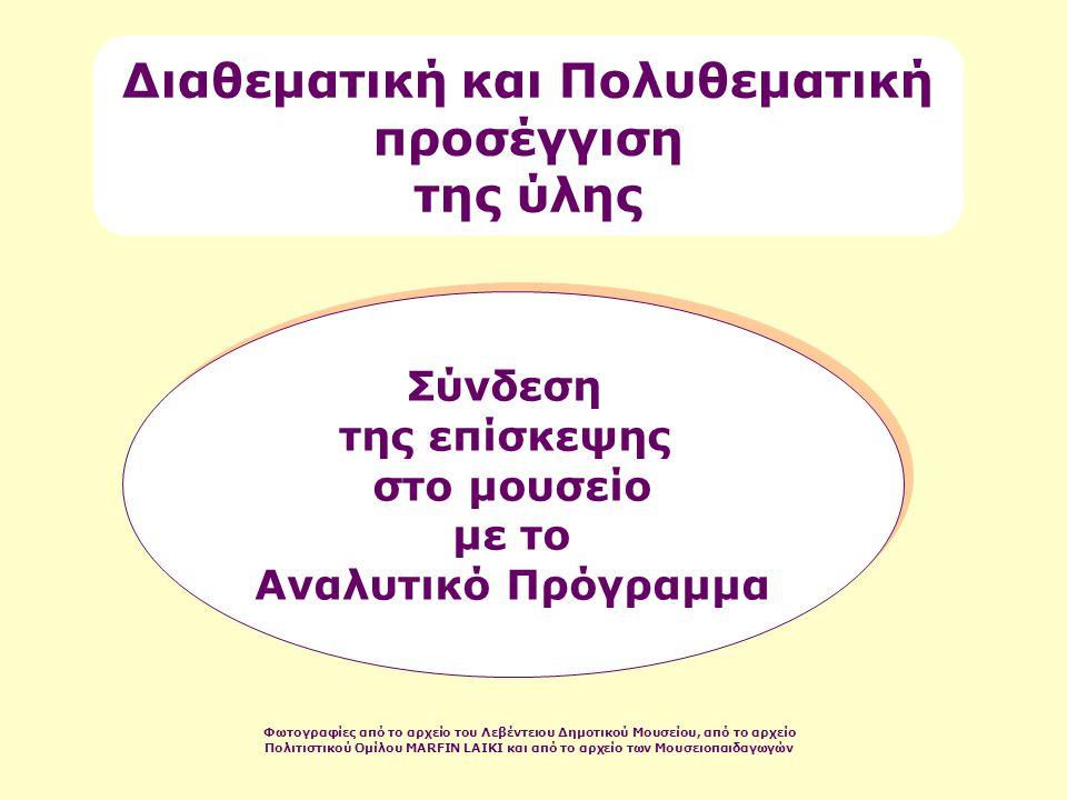 Σύνδεση της επίσκεψης στο μουσείο με το Αναλυτικό Πρόγραμμα Σύνδεση της επίσκεψης στο μουσείο με το Αναλυτικό Πρόγραμμα Διαθεματική και Πολυθεματική π