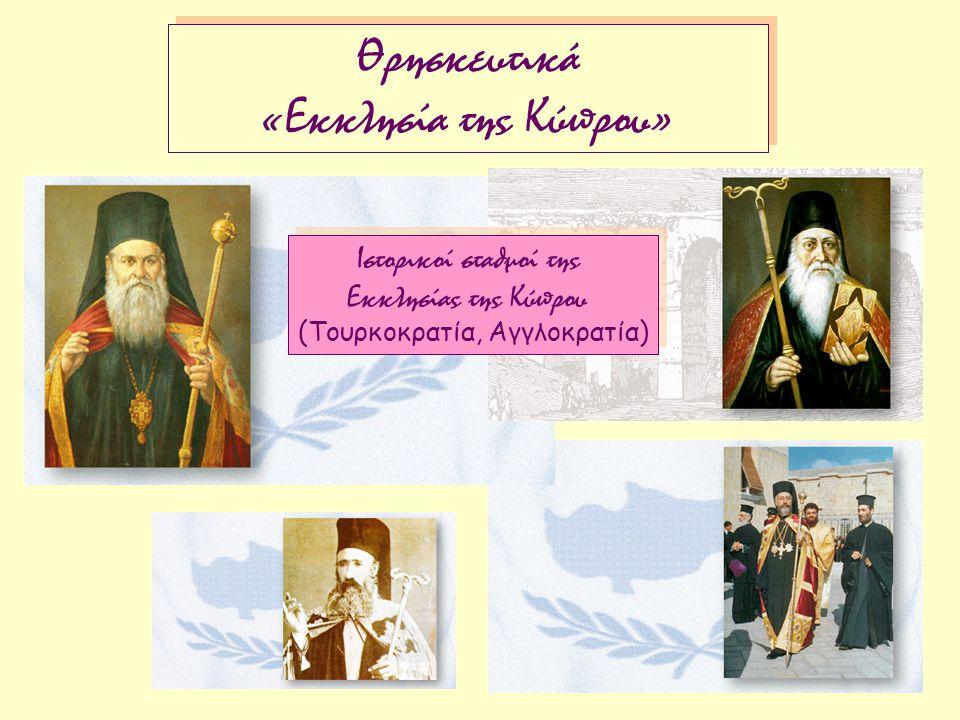 Θρησκευτικά «Εκκλησία της Κύπρου» Ιστορικοί σταθμοί της Εκκλησίας της Κύπρου (Τουρκοκρατία, Αγγλοκρατία) Ιστορικοί σταθμοί της Εκκλησίας της Κύπρου (Τ