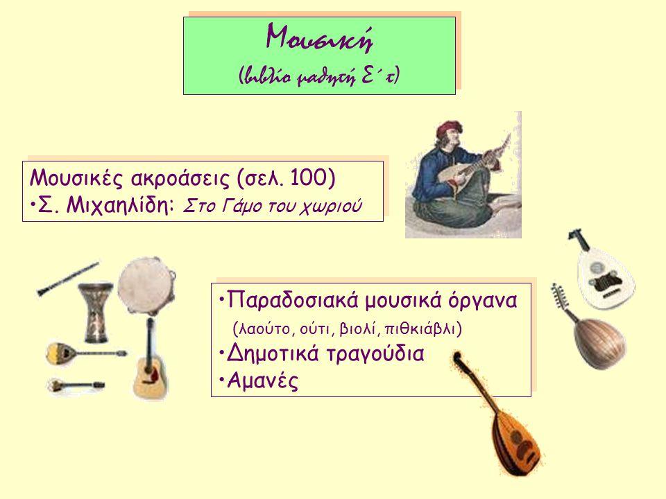 Μουσική (βιβλίο μαθητή Σ΄τ) Μουσικές ακροάσεις (σελ. 100) Σ. Μιχαηλίδη: Στο Γάμο του χωριού Μουσικές ακροάσεις (σελ. 100) Σ. Μιχαηλίδη: Στο Γάμο του χ