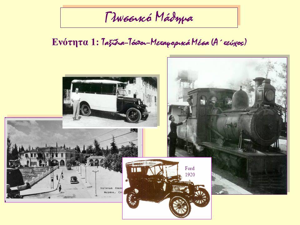 Γλωσσικό Μάθημα Ενότητα 1: Ταξίδια–Τόποι–Μεταφορικά Μέσα (Α΄τεύχος) Ford 1920