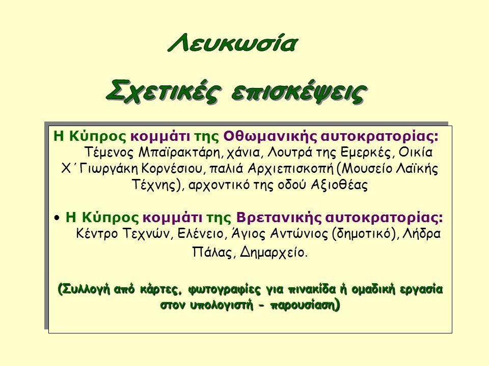 Η Κύπρος κομμάτι της Οθωμανικής αυτοκρατορίας: Τέμενος Μπαϊρακτάρη, χάνια, Λουτρά της Εμερκές, Οικία Χ΄Γιωργάκη Κορνέσιου, παλιά Αρχιεπισκοπή (Μουσείο Λαϊκής Τέχνης), αρχοντικό της οδού Αξιοθέας Η Κύπρος κομμάτι της Βρετανικής αυτοκρατορίας: Κέντρο Τεχνών, Ελένειο, Άγιος Αντώνιος (δημοτικό), Λήδρα Πάλας, Δημαρχείο.