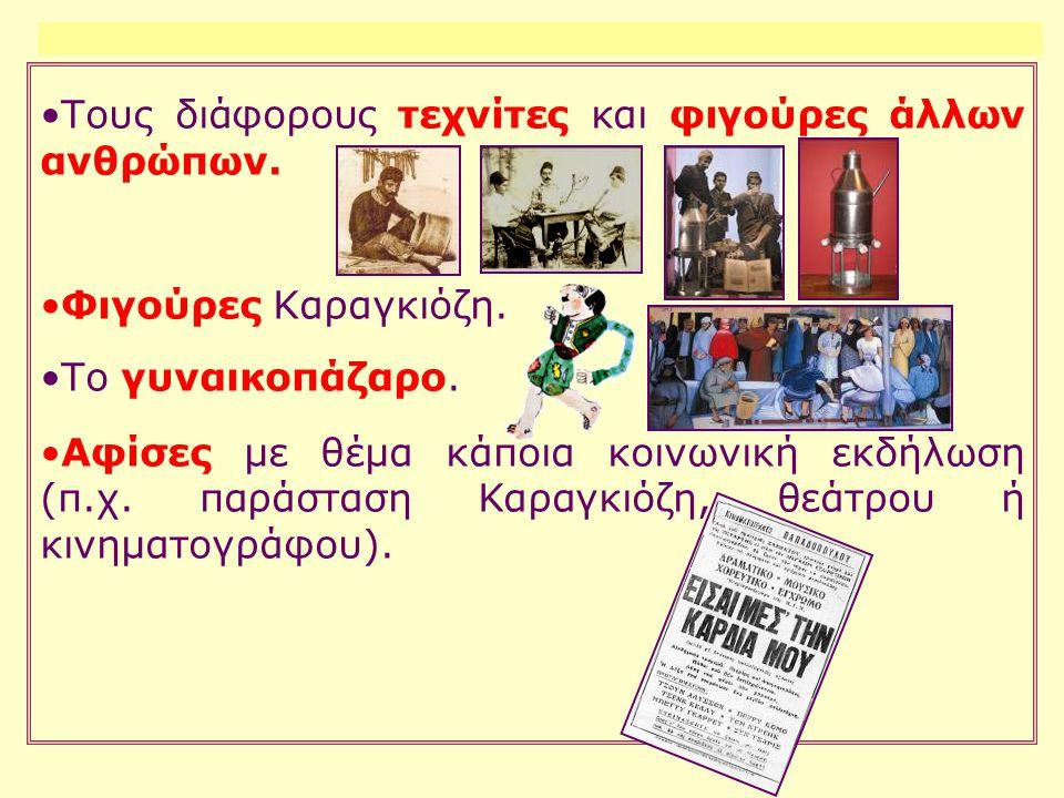Τους διάφορους τεχνίτες και φιγούρες άλλων ανθρώπων. Φιγούρες Καραγκιόζη. Το γυναικοπάζαρο. Αφίσες με θέμα κάποια κοινωνική εκδήλωση (π.χ. παράσταση Κ