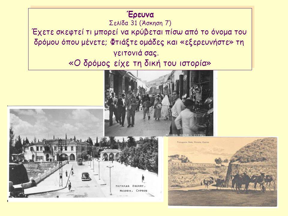 Παραστάσεις από το χώρο της επίσκεψής τους (πχ το κτήριο που στεγάζει το Λεβέντειο Δημοτικό Μουσείο, λεπτομέρειες από το κτήριο, το προσωπικό του Μουσείου κτλ).