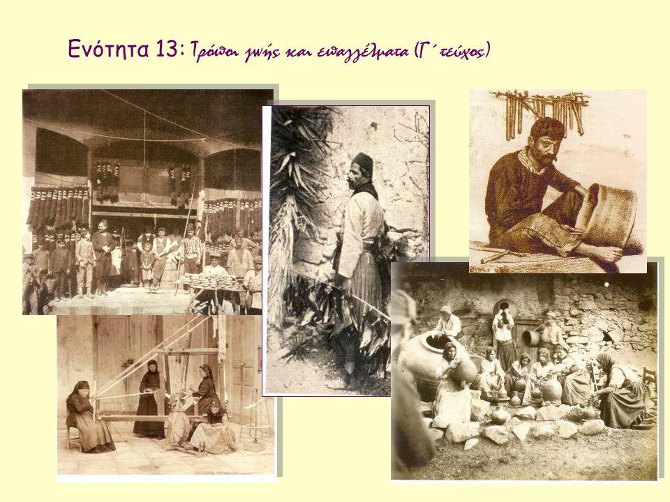 Συνέντευξη (σ ελίδα 14 (Άσκηση 7α)) από παππούδες και γιαγιάδες: ; Πώς ήταν η πόλη/χωριό στις αρχές του αιώνα ; (καθημερινή ζωή / επαγγελματική ζωή /συνήθειες στον ελεύθερο χρόνο/τι έχει αλλάξει ή δεν υπάρχει πια;) Προσωπικές μαρτυρίες Φωτογραφικό υλικό Ευθύς και πλάγιος λόγος Σελίδα 13 (Άσκηση 5) Στο απόσπασμα που ακολουθεί ο πατέρας με το γιο του παζάρι ; Βρίσκονται σε ένα παζάρι στις αρχές του αιώνα ; Για να γίνει πιο ζωντανό το απόσπασμα θα πρέπει να μεταφέρετε τον πλάγιο λόγο σε ευθύ, κάνοντας τις αλλαγές που χρειάζονται...