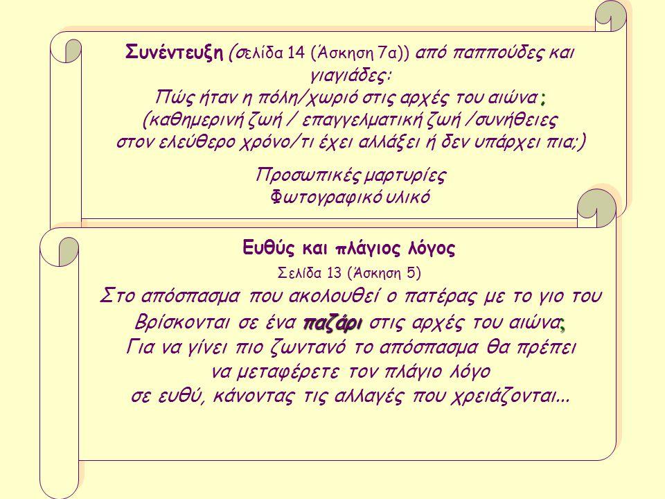 Άρθρο – Συνέντευξη Σελίδα 14 (Άσκηση 7β) Στο κείμενο αναφέρεται το επάγγελμα του σαλεπιτζή χαλβατζή σαλεπιτζή και χαλβατζή.
