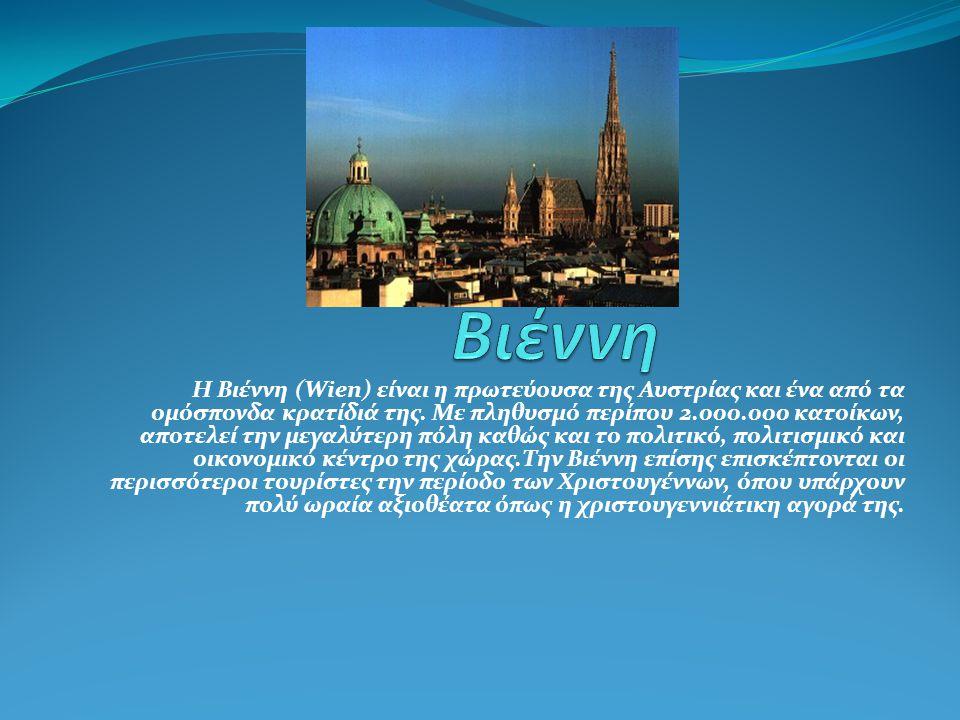Η Βιέννη (Wien) είναι η πρωτεύουσα της Αυστρίας και ένα από τα ομόσπονδα κρατίδιά της. Με πληθυσμό περίπου 2.000.000 κατοίκων, αποτελεί την μεγαλύτερη