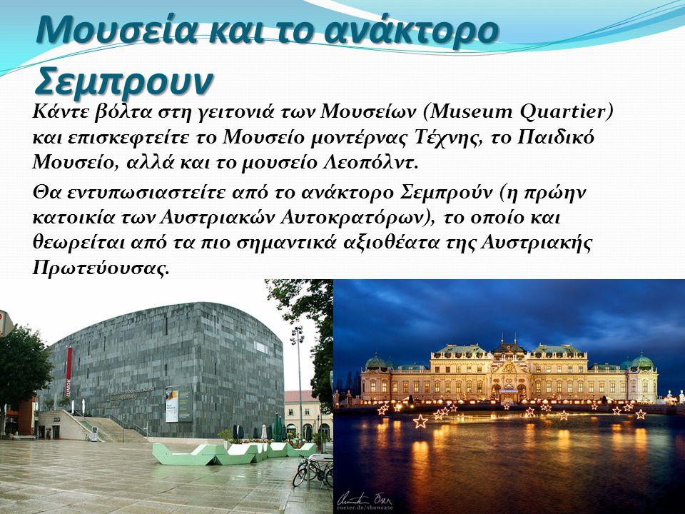 Μουσεία και το ανάκτορο Σεμπρουν Κάντε βόλτα στη γειτονιά των Μουσείων (Museum Quartier) και επισκεφτείτε το Μουσείο μοντέρνας Τέχνης, το Παιδικό Μουσ