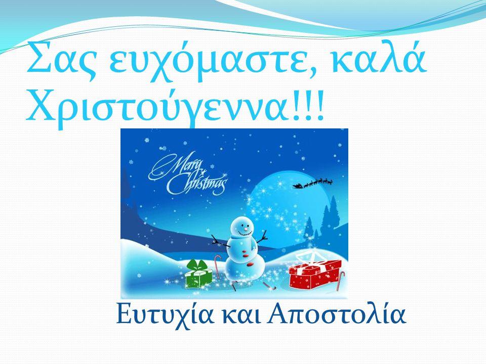 Σας ευχόμαστε, καλά Χριστούγεννα!!! Ευτυχία και Αποστολία
