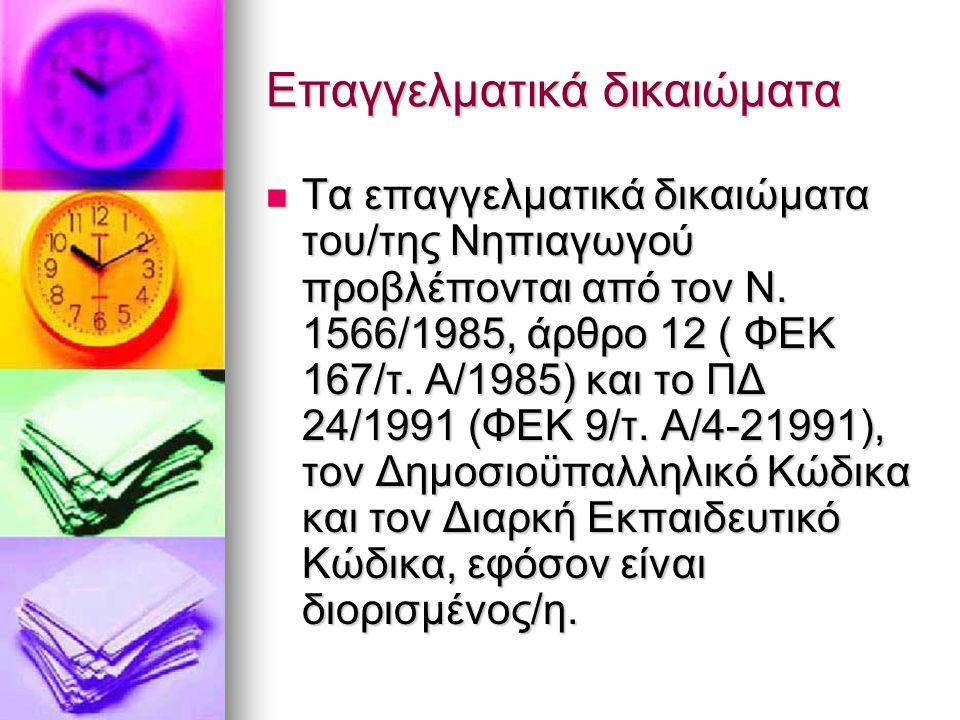 Επαγγελματικά δικαιώματα Τα επαγγελματικά δικαιώματα του/της Νηπιαγωγού προβλέπονται από τον Ν. 1566/1985, άρθρο 12 ( ΦΕΚ 167/τ. Α/1985) και το ΠΔ 24/