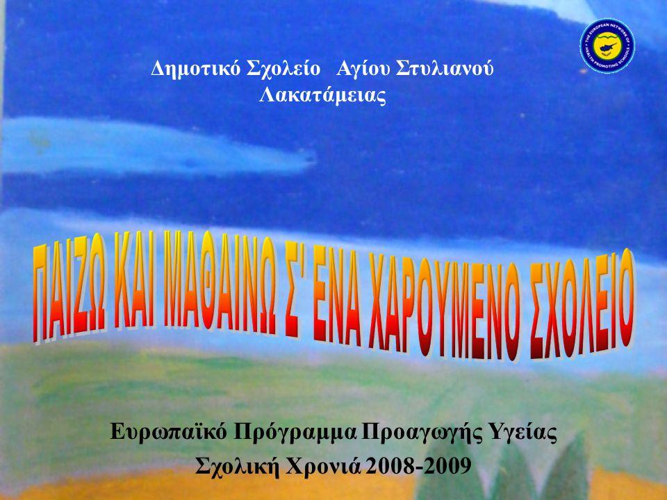 Ευρωπαϊκό Πρόγραμμα Προαγωγής Υγείας Σχολική Χρονιά 2008-2009 Δημοτικό Σχολείο Αγίου Στυλιανού Λακατάμειας