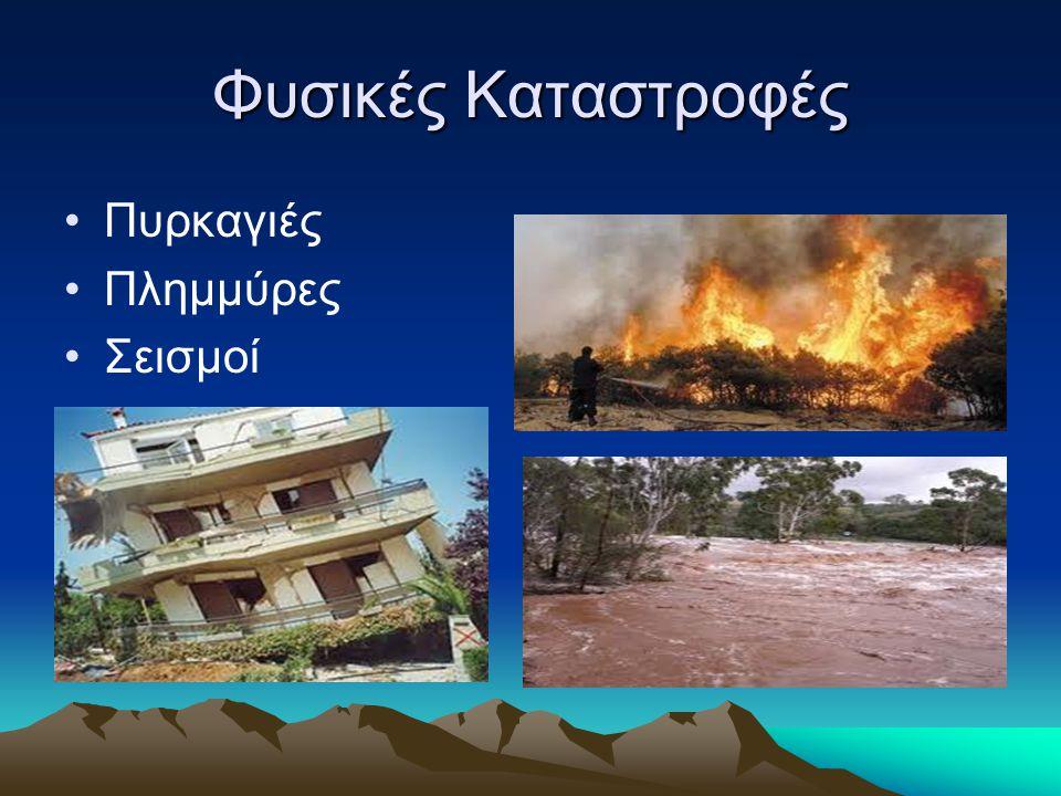 Φυσικές Καταστροφές Πυρκαγιές Πλημμύρες Σεισμοί