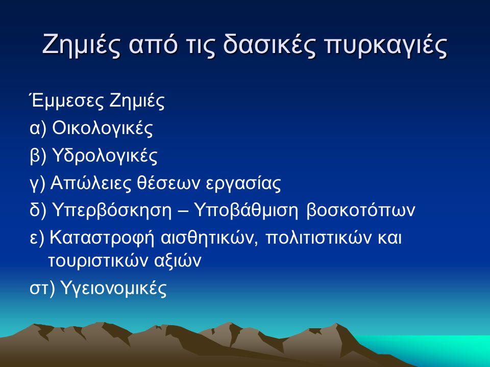 Είδη Βλάστησης στη Χίο Η Χίος ανήκει στην Ευμεσογειακή ζώνη βλάστησης Τα κυριότερα είδη είναι θερμόβια κωνοφόρα και τα αείφυλλα πλατύφυλλα.