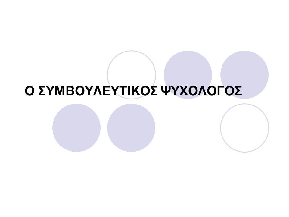 Ο ΣΥΜΒΟΥΛΕΥΤΙΚΟΣ ΨΥΧΟΛΟΓΟΣ