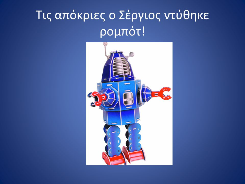 Τις απόκριες ο Σέργιος ντύθηκε ρομπότ!