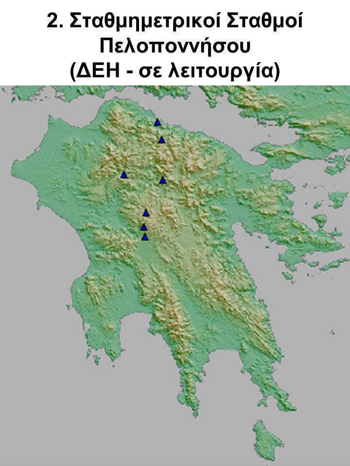 2. Σταθμημετρικοί Σταθμοί Πελοποννήσου (ΔΕΗ - σε λειτουργία)