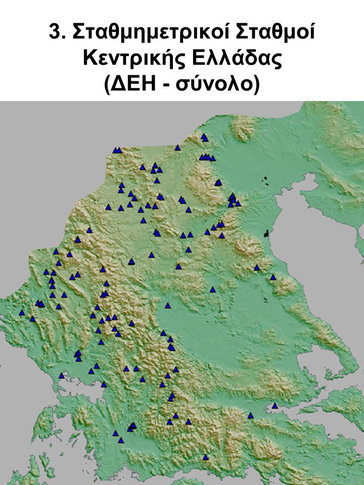 3. Σταθμημετρικοί Σταθμοί Κεντρικής Ελλάδας (ΔΕΗ - σύνολο)