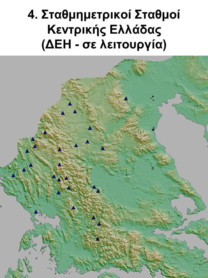 4. Σταθμημετρικοί Σταθμοί Κεντρικής Ελλάδας (ΔΕΗ - σε λειτουργία)