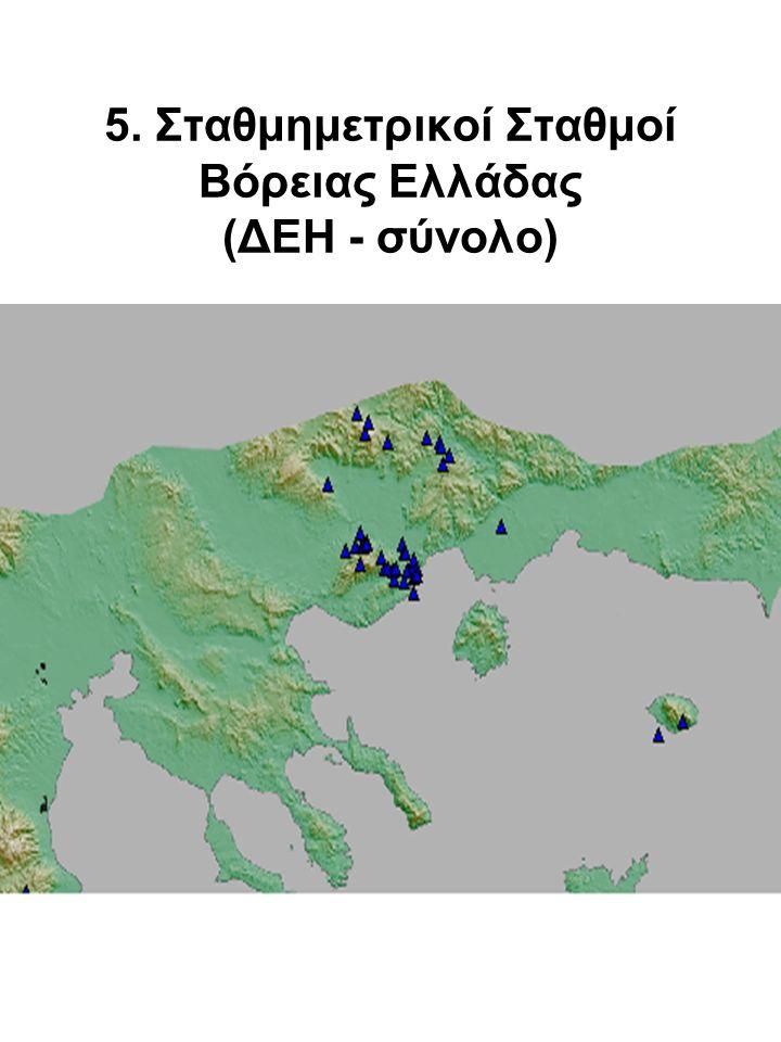 5. Σταθμημετρικοί Σταθμοί Βόρειας Ελλάδας (ΔΕΗ - σύνολο)