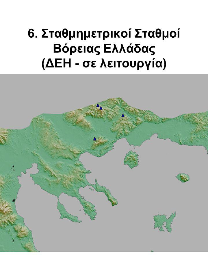 6. Σταθμημετρικοί Σταθμοί Βόρειας Ελλάδας (ΔΕΗ - σε λειτουργία)