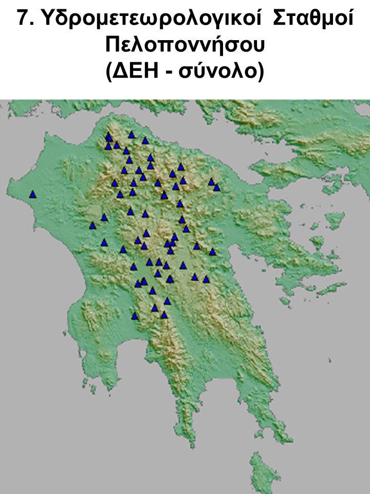 7. Υδρομετεωρολογικοί Σταθμοί Πελοποννήσου (ΔΕΗ - σύνολο)