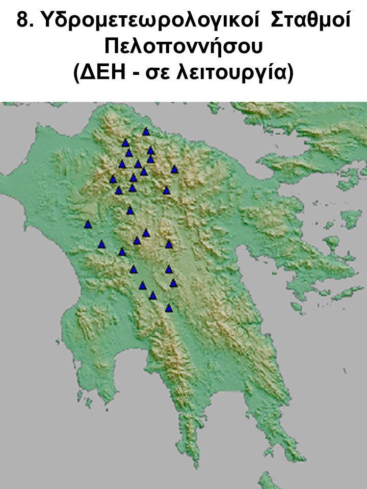 8. Υδρομετεωρολογικοί Σταθμοί Πελοποννήσου (ΔΕΗ - σε λειτουργία)
