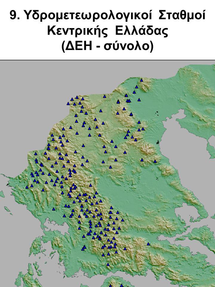 9. Υδρομετεωρολογικοί Σταθμοί Κεντρικής Ελλάδας (ΔΕΗ - σύνολο)