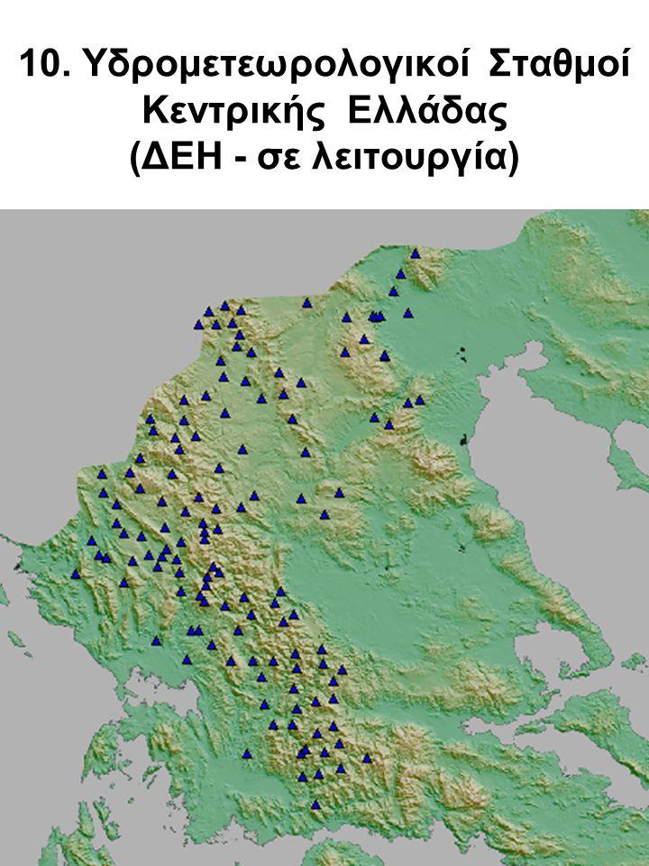 10. Υδρομετεωρολογικοί Σταθμοί Κεντρικής Ελλάδας (ΔΕΗ - σε λειτουργία)