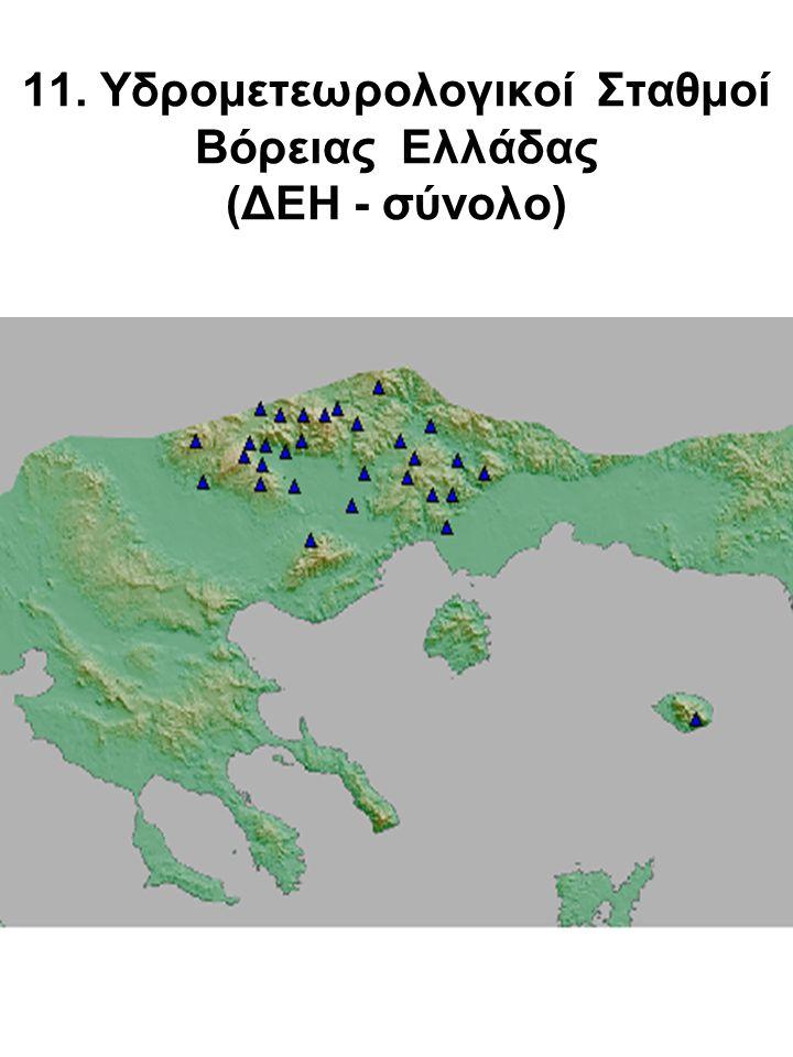 11. Υδρομετεωρολογικοί Σταθμοί Βόρειας Ελλάδας (ΔΕΗ - σύνολο)