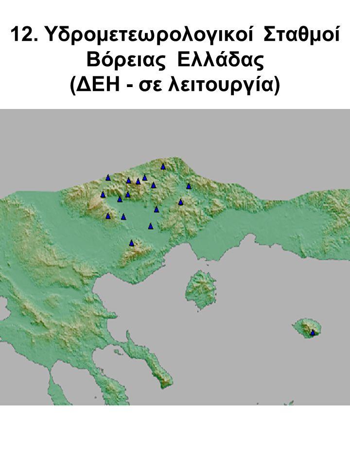 12. Υδρομετεωρολογικοί Σταθμοί Βόρειας Ελλάδας (ΔΕΗ - σε λειτουργία)