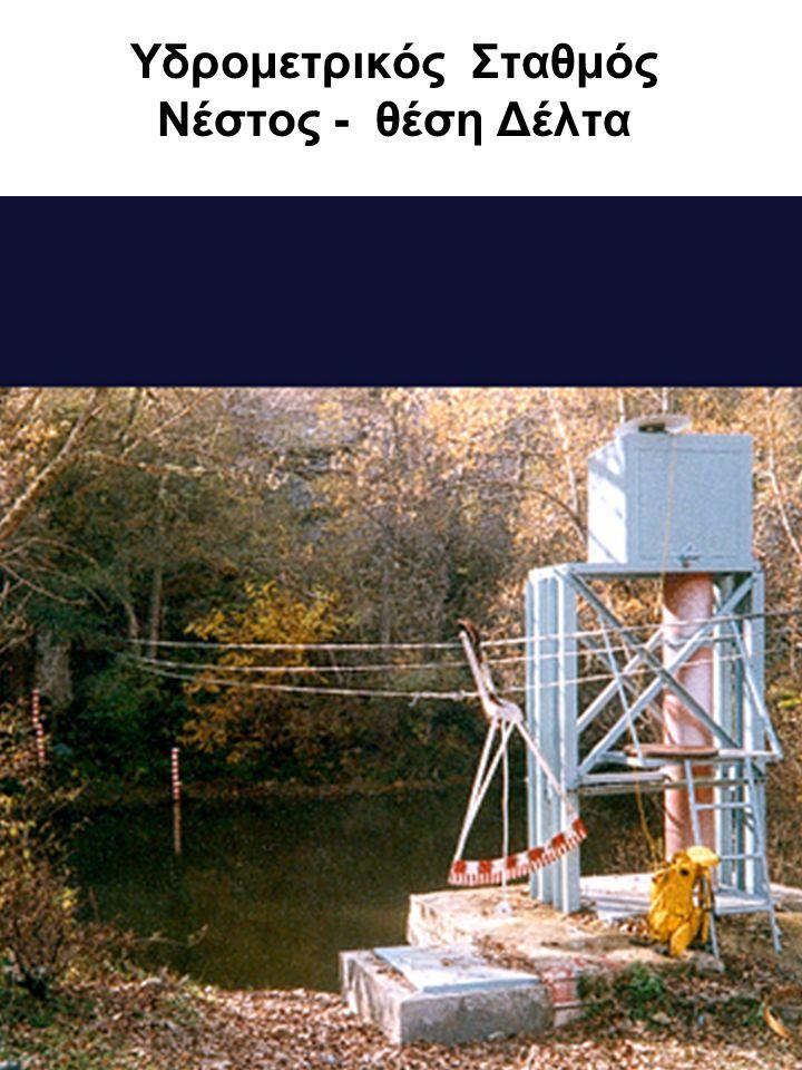 Υδρομετρικός Σταθμός Νέστος - θέση Δέλτα
