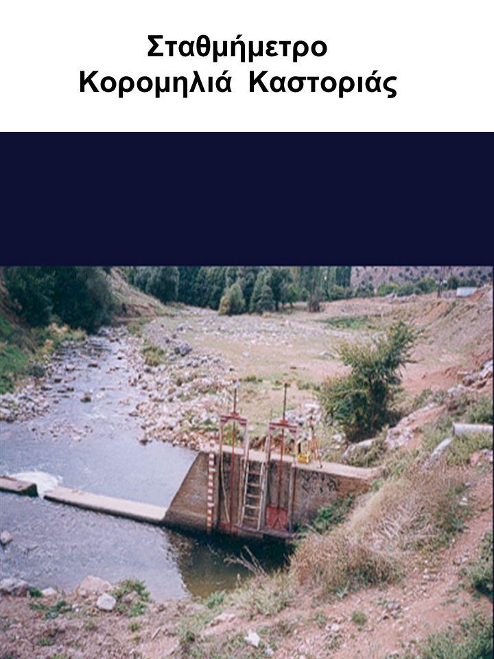 Σταθμήμετρο Κορομηλιά Καστοριάς