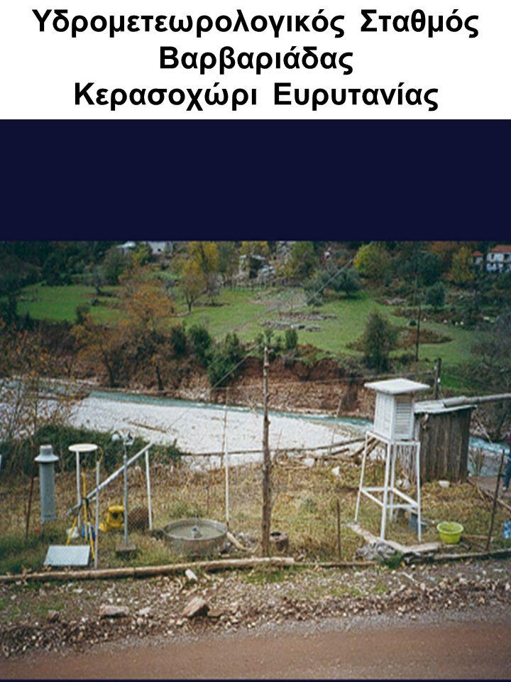 Υδρομετεωρολογικός Σταθμός Βαρβαριάδας Κερασοχώρι Ευρυτανίας