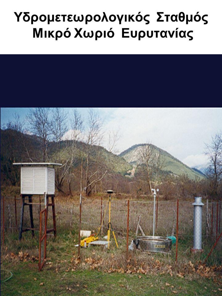 Υδρομετεωρολογικός Σταθμός Μικρό Χωριό Ευρυτανίας