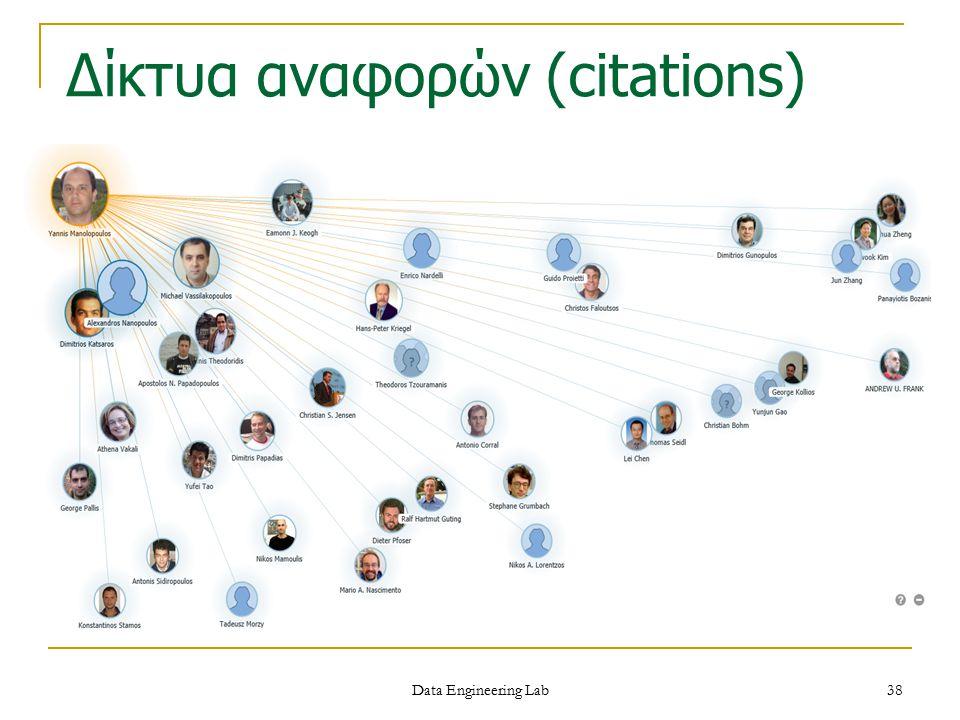 Δίκτυα αναφορών (citations) Data Engineering Lab 38