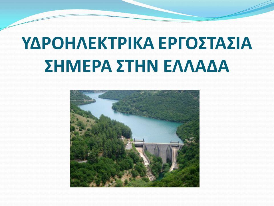 Η συνολική εγκατεστημένη ισχύς των Υδροηλεκτρικών Σταθμών της ΔΕΗ Α.Ε ανέρχεται σε 3.060MW (16 μεγάλοι και 8 μικροί).