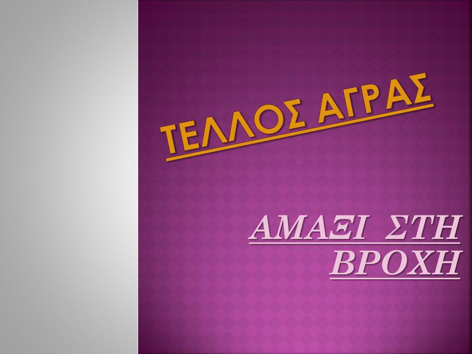 Τέλλος Άγρας (ψευδώνυμο του Ευάγγελου Ιωάννου) Καλαμπάκα 1899 -Αθήνα 1944 ήταν ποιητής, δοκιμιογράφος και κριτικός της λογοτεχνίας.