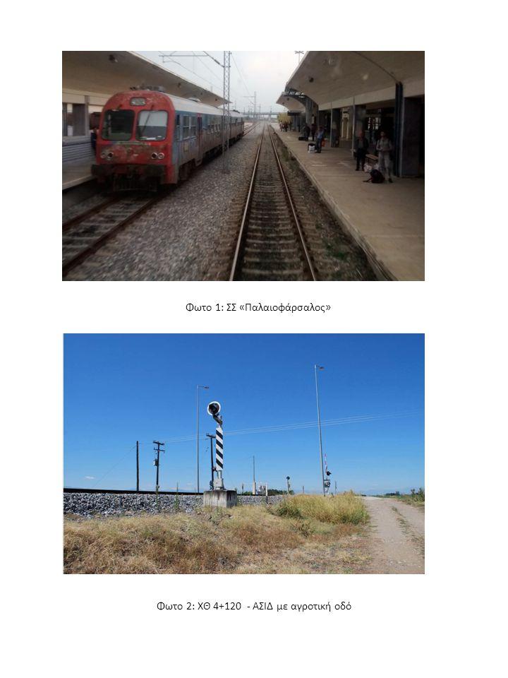 Φωτο 1: ΣΣ «Παλαιοφάρσαλος» Φωτο 2: ΧΘ 4+120 - ΑΣΙΔ με αγροτική οδό