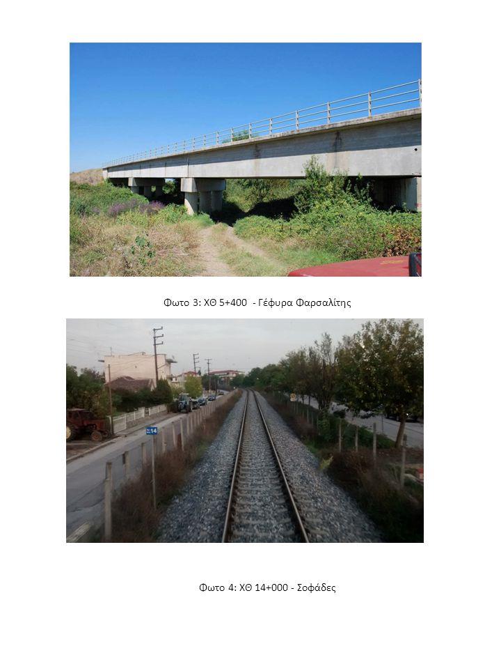 Φωτο 3: ΧΘ 5+400 - Γέφυρα Φαρσαλίτης Φωτο 4: ΧΘ 14+000 - Σοφάδες