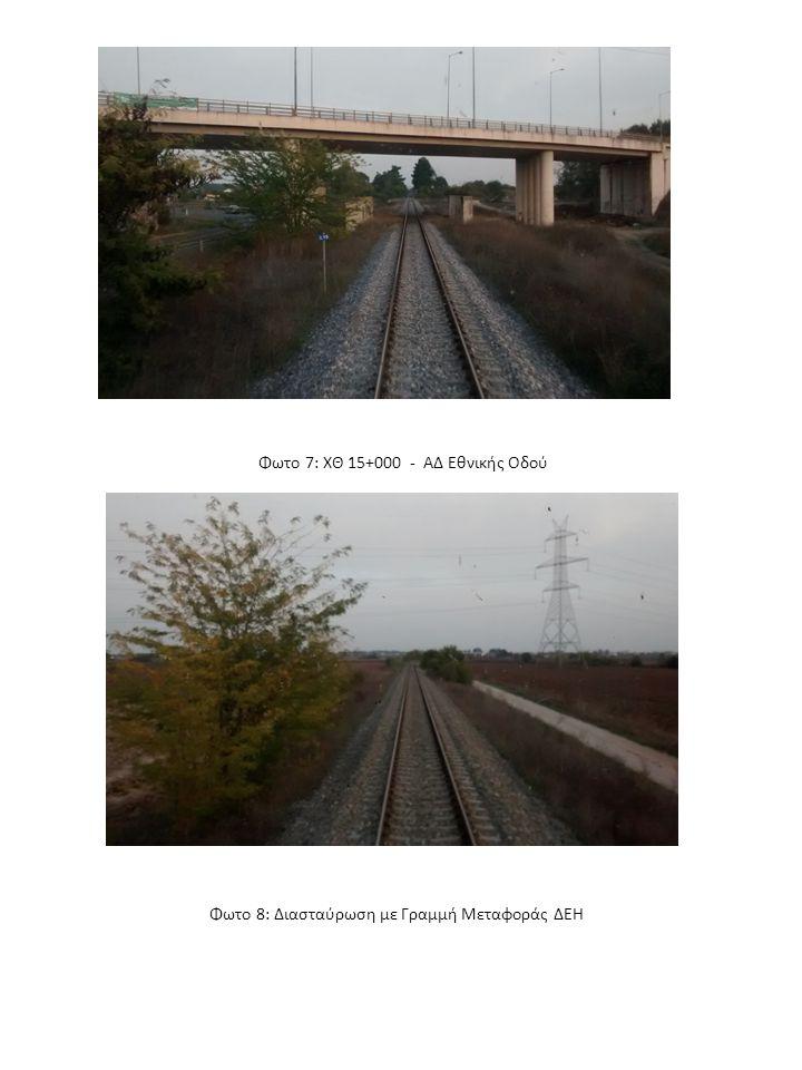 Φωτο 7: ΧΘ 15+000 - ΑΔ Εθνικής Οδού Φωτο 8: Διασταύρωση με Γραμμή Μεταφοράς ΔΕΗ